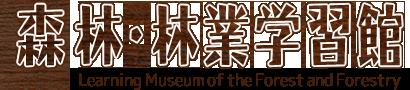 森林・林業学習館のロゴ